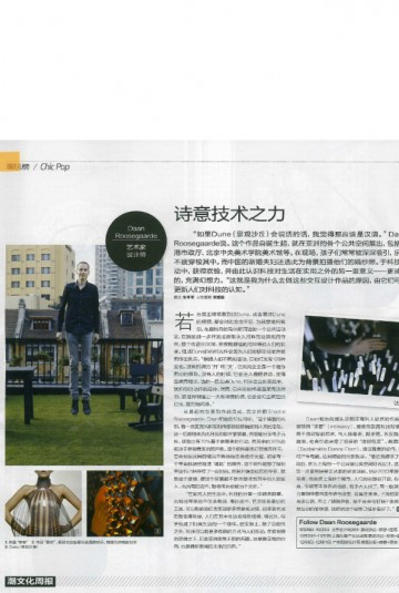 Interview Modern Weekly